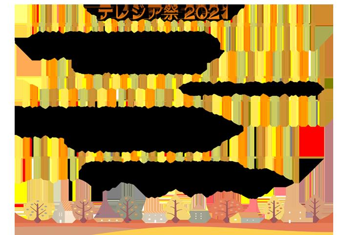 fest2021.png